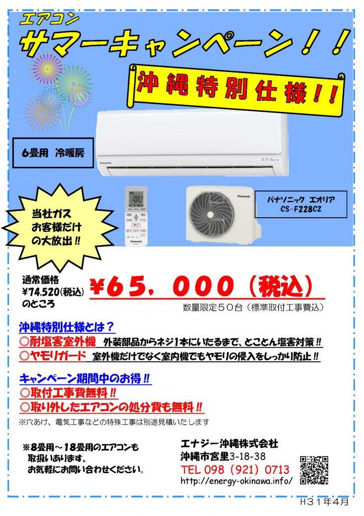 エナジー沖縄、エアコン大特価